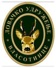 "Lovačko udruženje ""Bogiša Popović Giša"" Vlasotince"